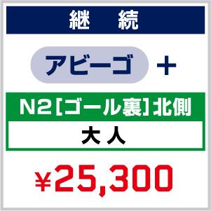【継続】2021_FC 年会費(アビーゴ)+ シーズンシート_N2[ゴール裏]北側 大人