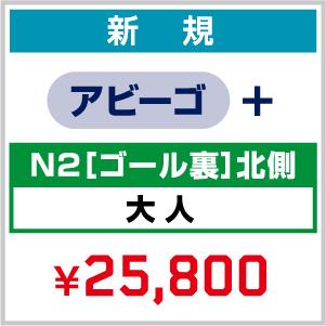 【新規】2021_FC 年会費(アビーゴ)+ シーズンシート_N2[ゴール裏]北側 大人