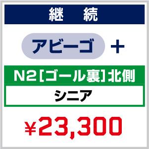 【継続】2021_FC 年会費(アビーゴ)+ シーズンシート_N2[ゴール裏]北側 シニア