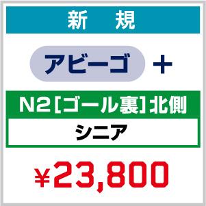 【新規】2021_FC 年会費(アビーゴ)+ シーズンシート_N2[ゴール裏]北側 シニア