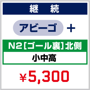 【継続】2021_FC 年会費(アビーゴ)+ シーズンシート_N2[ゴール裏]北側 小中高