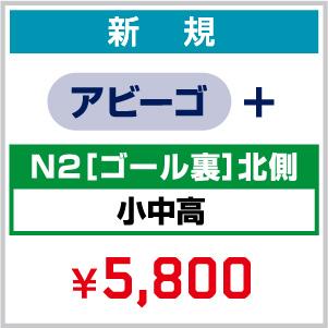 【新規】2021_FC 年会費(アビーゴ)+ シーズンシート_N2[ゴール裏]北側 小中高