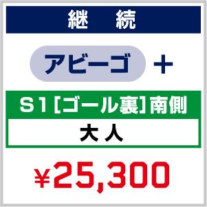 【継続】2021_FC 年会費(アビーゴ)+ シーズンシート_S1[ゴール裏]南側 大人