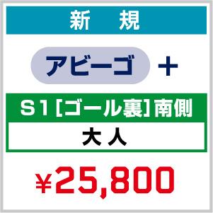 【新規】2021_FC 年会費(アビーゴ)+ シーズンシート_S1[ゴール裏]南側 大人