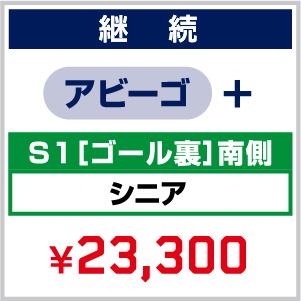 【継続】2021_FC 年会費(アビーゴ)+ シーズンシート_S1[ゴール裏]南側 シニア