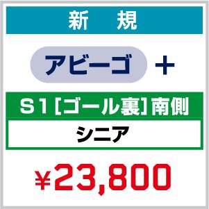 【新規】2021_FC 年会費(アビーゴ)+ シーズンシート_S1[ゴール裏]南側 シニア