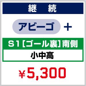 【継続】2021_FC 年会費(アビーゴ)+ シーズンシート_S1[ゴール裏]南側 小中高