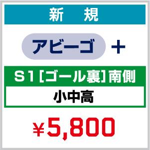 【新規】2021_FC 年会費(アビーゴ)+ シーズンシート_S1[ゴール裏]南側 小中高