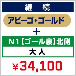 【継続】2021_FC 年会費(アビーゴ・ゴールド)+ シーズンシート_N1[ゴール裏]北側 大人