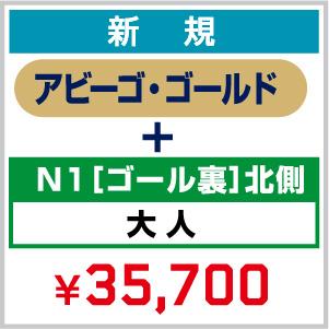 【新規】2021_FC 年会費(アビーゴ・ゴールド)+ シーズンシート_N1[ゴール裏]北側 大人