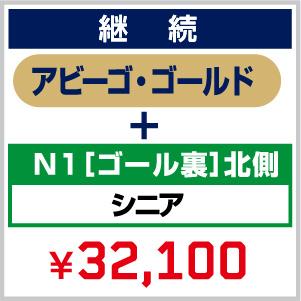 【継続】2021_FC 年会費(アビーゴ・ゴールド)+ シーズンシート_N1[ゴール裏]北側 シニア