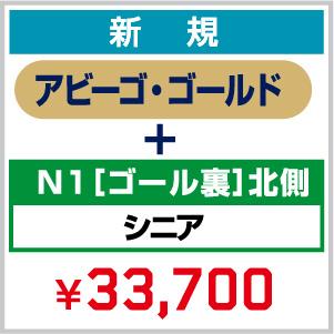 【新規】2021_FC 年会費(アビーゴ・ゴールド)+ シーズンシート_N1[ゴール裏]北側 シニア