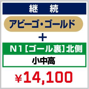 【継続】2021_FC 年会費(アビーゴ・ゴールド)+ シーズンシート_N1[ゴール裏]北側 小中高