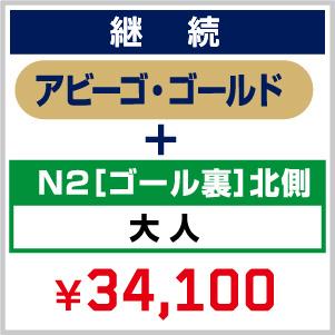 【継続】2021_FC 年会費(アビーゴ・ゴールド)+ シーズンシート_N2[ゴール裏]北側 大人