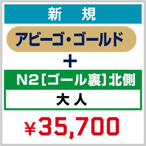 【新規】2021_FC 年会費(アビーゴ・ゴールド)+ シーズンシート_N2[ゴール裏]北側 大人
