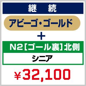 【継続】2021_FC 年会費(アビーゴ・ゴールド)+ シーズンシート_N2[ゴール裏]北側 シニア