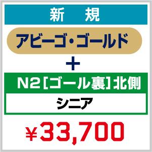 【新規】2021_FC 年会費(アビーゴ・ゴールド)+ シーズンシート_N2[ゴール裏]北側 シニア