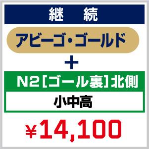 【継続】2021_FC 年会費(アビーゴ・ゴールド)+ シーズンシート_N2[ゴール裏]北側 小中高