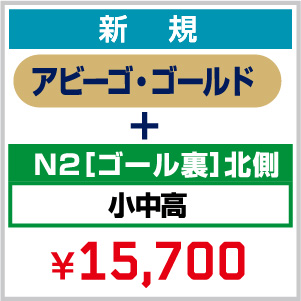 【新規】2021_FC 年会費(アビーゴ・ゴールド)+ シーズンシート_N2[ゴール裏]北側 小中高