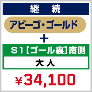 【継続】2021_FC 年会費(アビーゴ・ゴールド)+ シーズンシート_S1[ゴール裏]南側 大人