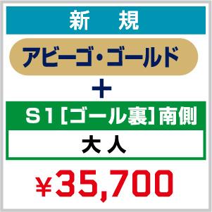 【新規】2021_FC 年会費(アビーゴ・ゴールド)+ シーズンシート_S1[ゴール裏]南側 大人
