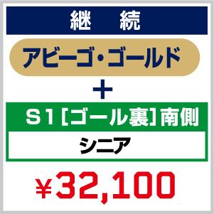 【継続】2021_FC 年会費(アビーゴ・ゴールド)+ シーズンシート_S1[ゴール裏]南側 シニア