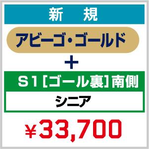 【新規】2021_FC 年会費(アビーゴ・ゴールド)+ シーズンシート_S1[ゴール裏]南側 シニア