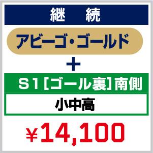 【継続】2021_FC 年会費(アビーゴ・ゴールド)+ シーズンシート_S1[ゴール裏]南側 小中高