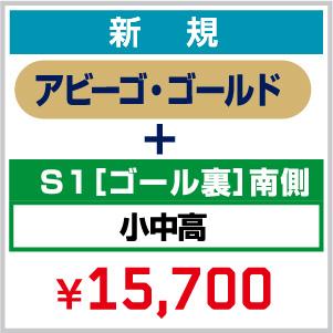 【新規】2021_FC 年会費(アビーゴ・ゴールド)+ シーズンシート_S1[ゴール裏]南側 小中高