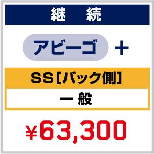 【継続】2021_FC 年会費(アビーゴ)+ シーズンシート_SS[バック側] 一般