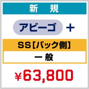 【新規】2021_FC 年会費(アビーゴ)+ シーズンシート_SS[バック側] 一般