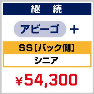 【継続】2021_FC 年会費(アビーゴ)+ シーズンシート_SS[バック側] シニア