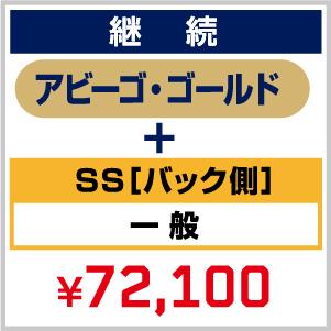 【継続】2021_FC 年会費(アビーゴ・ゴールド)+ シーズンシート_SS[バック側] 一般