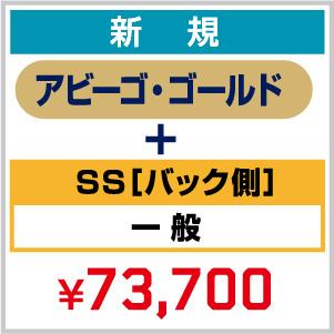 【新規】2021_FC 年会費(アビーゴ・ゴールド)+ シーズンシート_SS[バック側] 一般