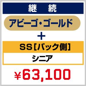 【継続】2021_FC 年会費(アビーゴ・ゴールド)+ シーズンシート_SS[バック側] シニア
