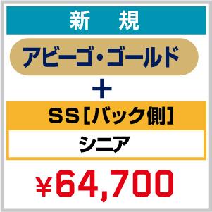 【新規】2021_FC 年会費(アビーゴ・ゴールド)+ シーズンシート_SS[バック側] シニア