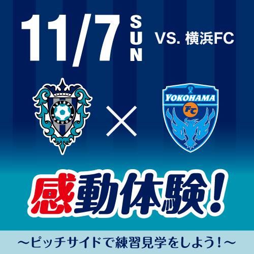 【11/7横浜FC戦】ピッチサイドで練習見学をしよう!