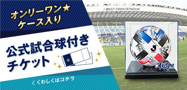 【11/8松本山雅FC戦】オンリーワン★ケース入り公式試合球付きチケット