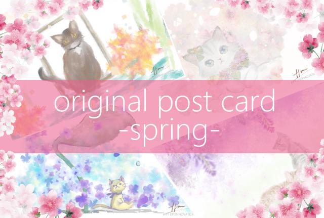 ねこイラストのポストカード春