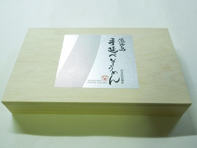 淡路島手延べそうめん 御陵糸【黒帯】 2.0kg(40束) 木箱入