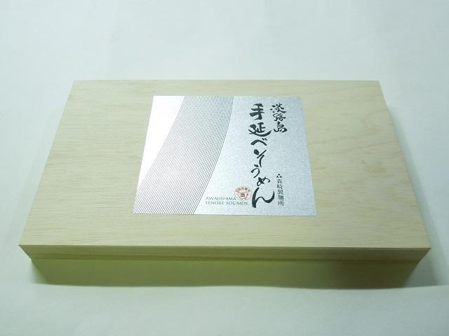 淡路島手延べそうめん【極細】 おのころ糸 古【ひね物】 1.0kg(20束) 木箱入