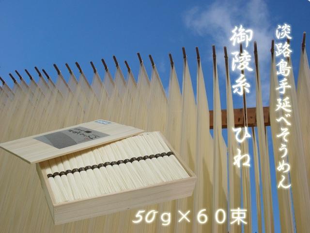 御料糸ひね3㎏木箱