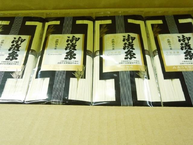 淡路島手延べそうめん 御陵糸【黒帯】 5束(250g)×20個