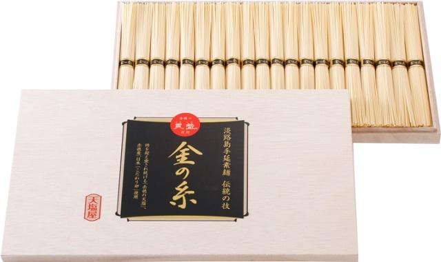天塩 金の糸 1kg(20束) 木箱入