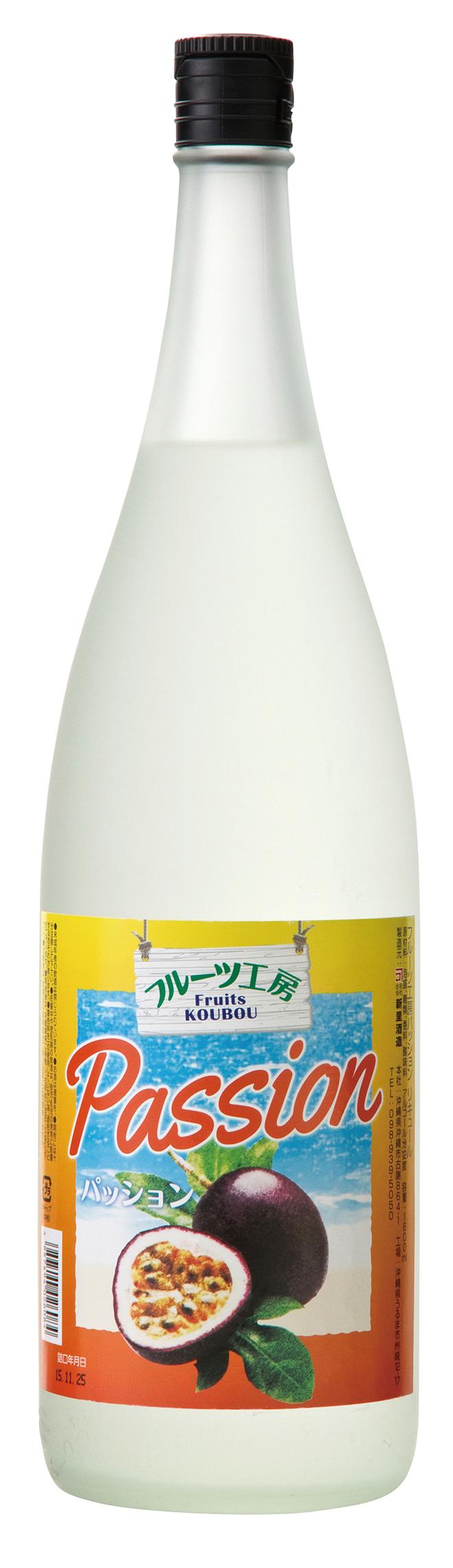 新里酒造 フルーツ工房パッション 12度 1800ml