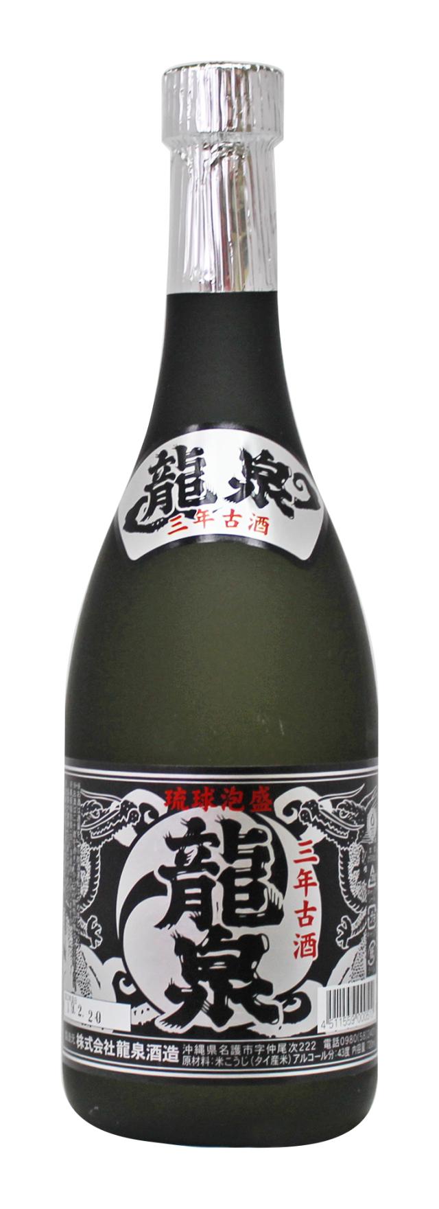 龍泉 3年古酒 43度 720ml