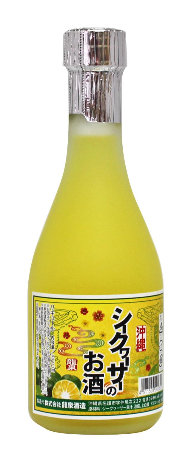 シークヮーサーのお酒 10度 300ml