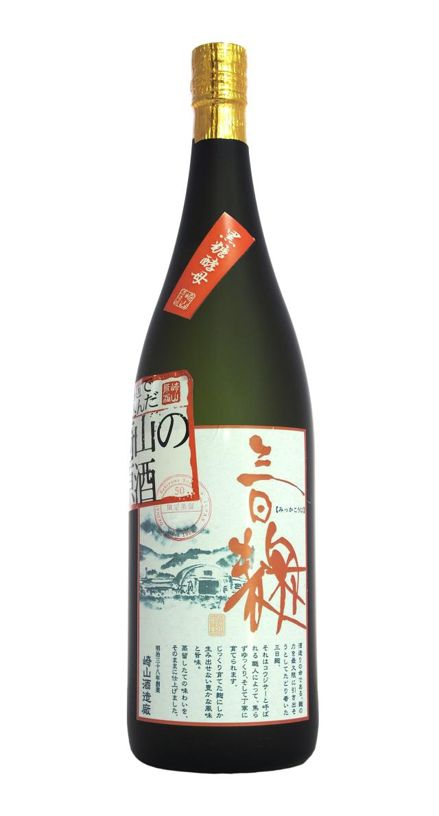 三日麹 崎山の原酒 黒糖酵母 (1800ml)