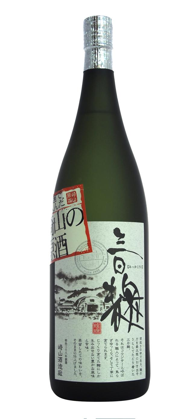 三日麹 崎山の原酒 (1800ml)