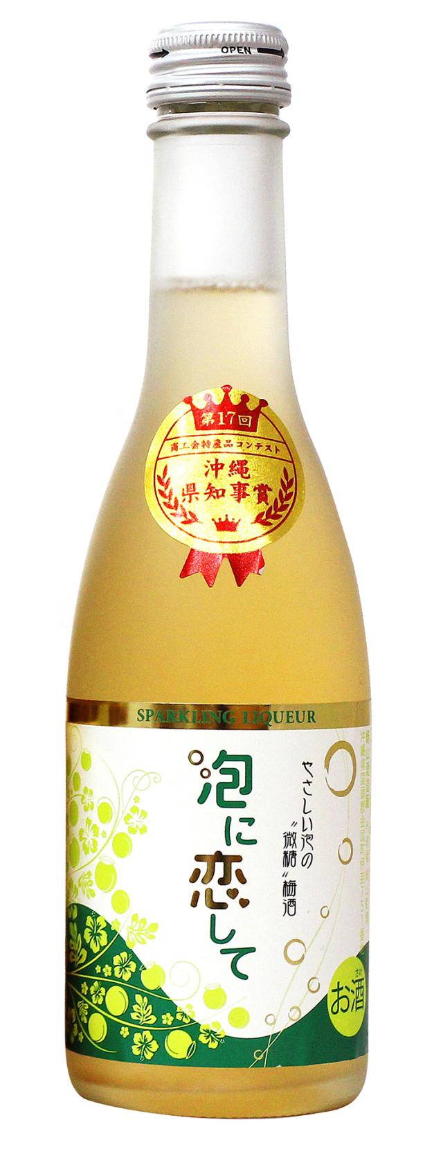 スパークリング梅酒 泡に恋して (微糖梅酒) (250ml)